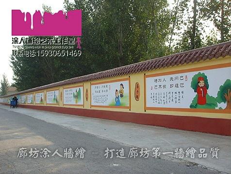 村文明墙 手绘