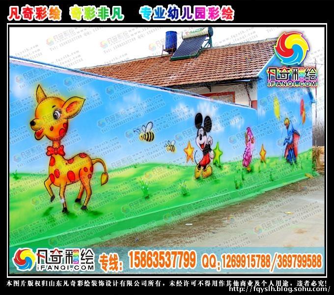 聊城幼儿园彩绘、幼儿园彩绘、幼儿园墙体彩绘、幼儿园壁画、幼儿园手绘壁画、幼儿园墙体壁画、幼儿园手绘墙、幼儿园楼体彩绘、幼儿园室外彩绘、幼儿园室内彩绘、幼儿园走廊彩绘、幼儿园外墙彩绘、幼儿园大门口彩绘、幼儿园整体规划、幼儿园环境布置、幼儿园墙面布置、幼儿园喷绘、幼儿园喷画、幼儿园墙画、幼儿园装饰、幼儿园装修、幼儿园美化、幼儿园海底世界、幼儿园卡通壁画、幼儿园卡通风景、校园文化墙设计、专业幼儿园彩绘 彩绘专线:15863537799 彩绘QQ1:1269915788 彩绘QQ2:1600561299 彩绘QQ