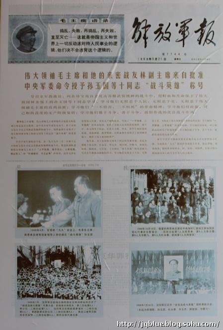 1991年俄罗斯承认珍宝岛属于中国.当年的解放军报记载着这一历史
