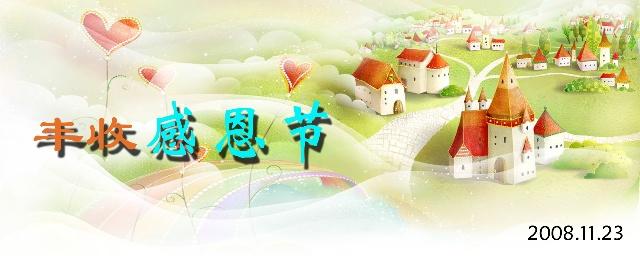 丰收感恩节-西湖基督教会-搜狐博客