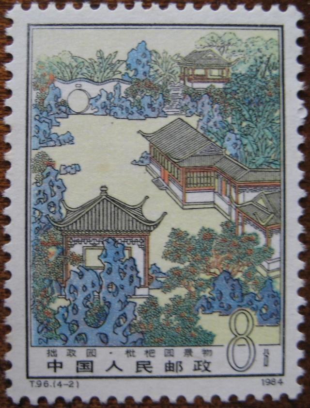 苏州园林——拙政园