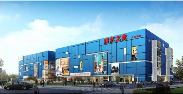 居然之家助力北京打造国际商贸中心城市