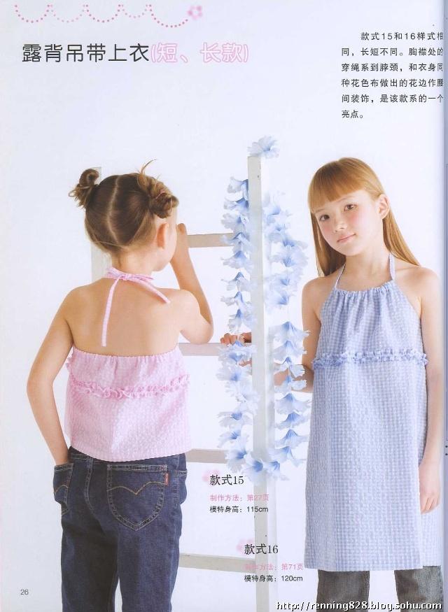 童装DIY 吊带开衫 制作