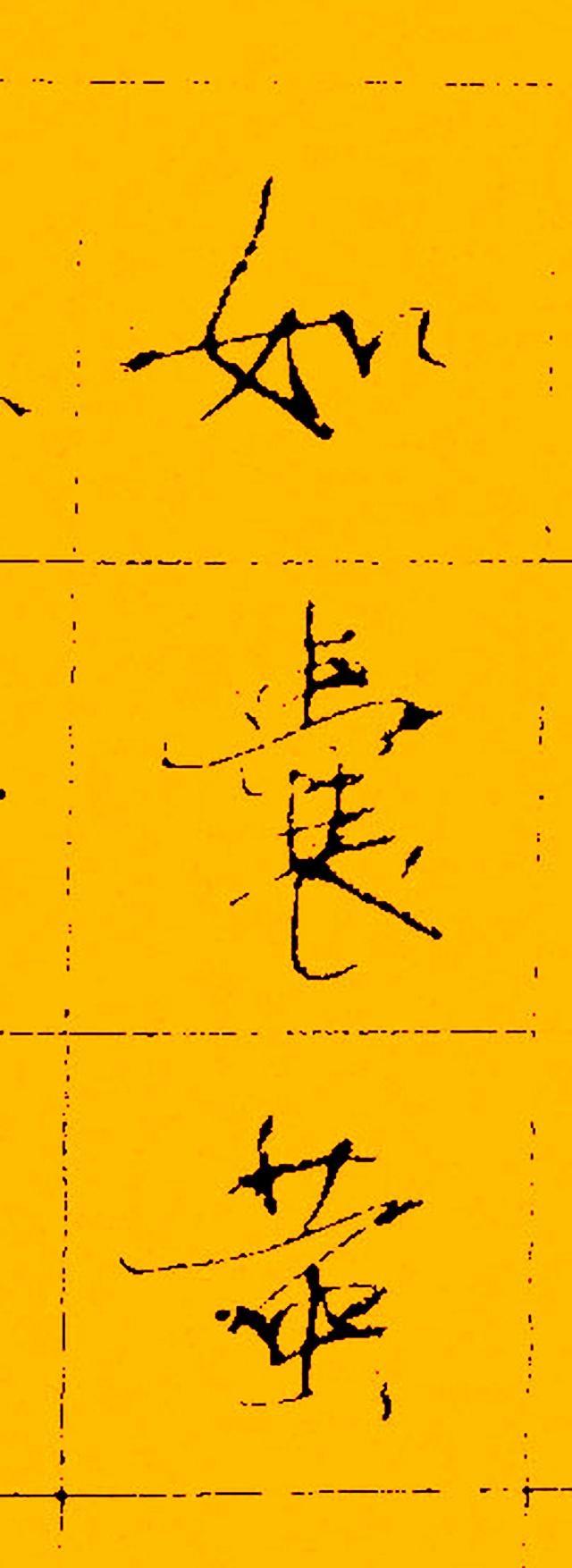 06.29冯亚南圆珠笔行书《三字经》006-013的局部