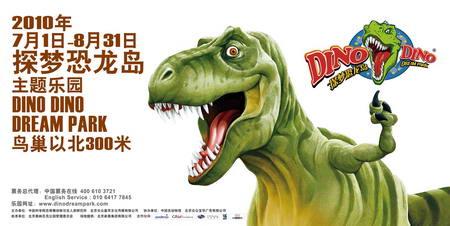 """""""探梦恐龙岛""""主题乐园内设有""""重返侏罗"""",""""冰河遗址"""",""""科学探梦""""三大展"""