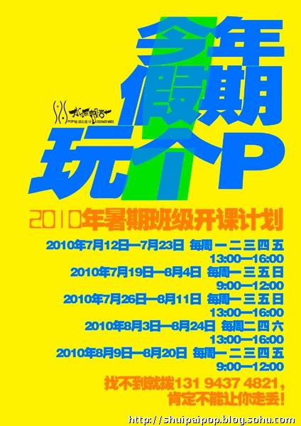 春节放假pop手绘