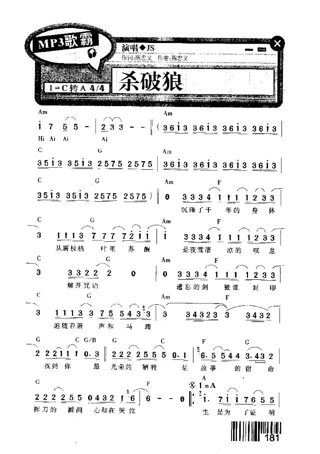 杀破狼-曲谱歌谱大全-搜狐博客