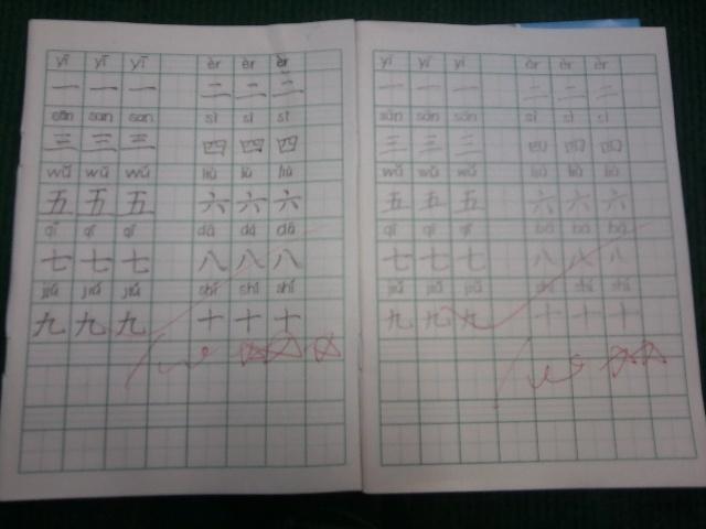 ... 汉字 基本 笔画 名称 汉字 基本 笔画 名称 表 汉字