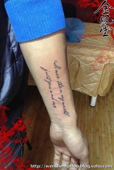 文字纹身 手臂纹身 腿肚子纹身图