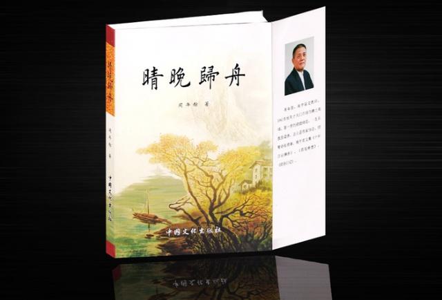 作者简介 周年舫,高中语文教师.1941年出生于天门市胡市镇上周塆.
