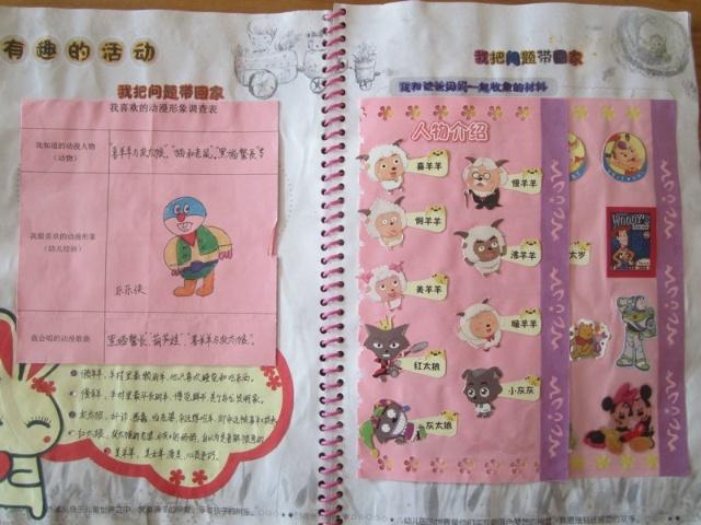 幼儿园小班成长档案卷首语