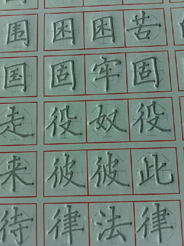 练字八卦格图纸