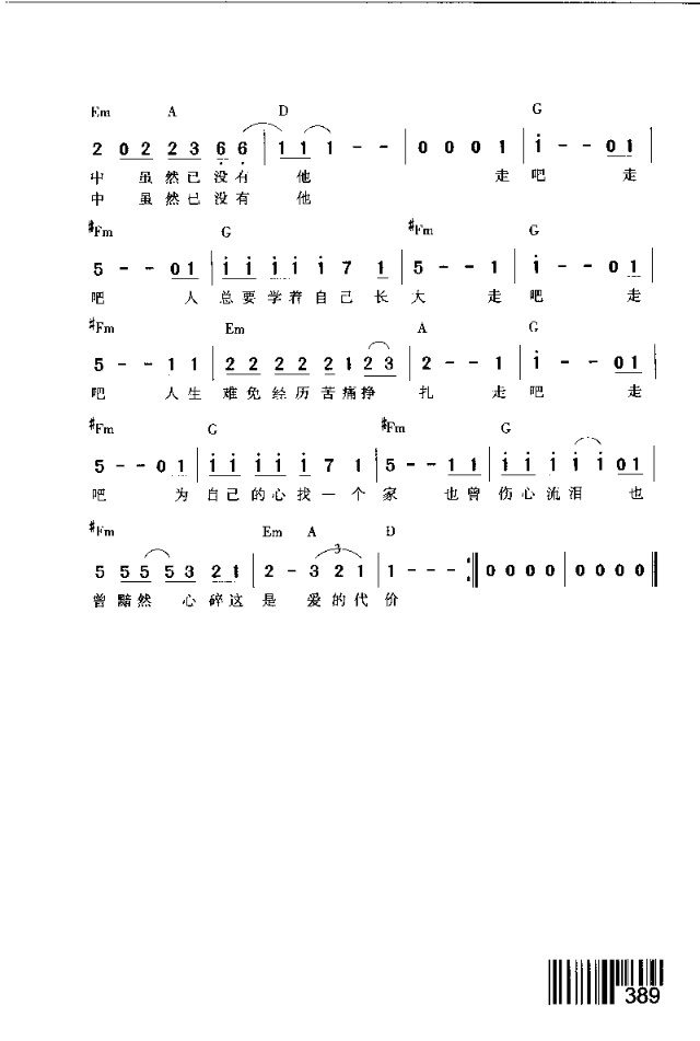 爱的代价-曲谱歌谱大全-搜狐博客