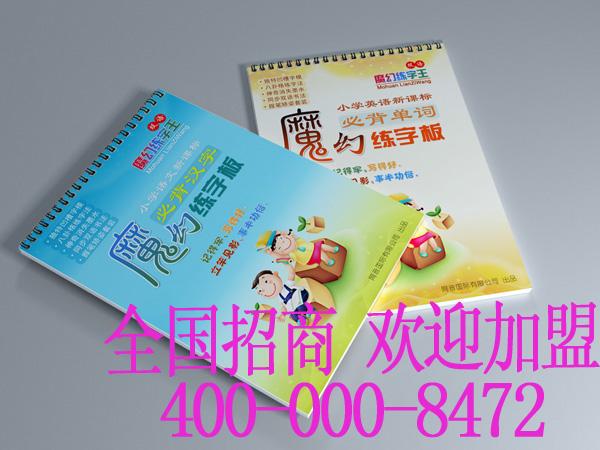 田字格硬笔书法纸图片展示_田字格硬笔书法纸相关 ...