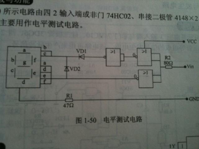 74hc21 电路