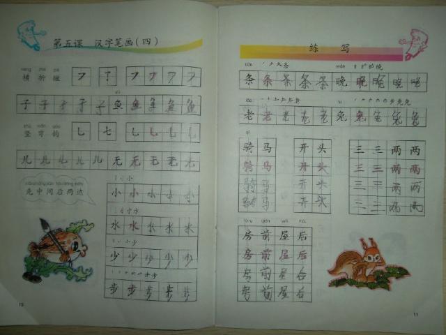 我的寒假生活; 幼儿园寒假作业封面;