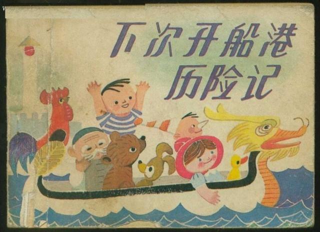 忆里的十大经典儿童文学作品
