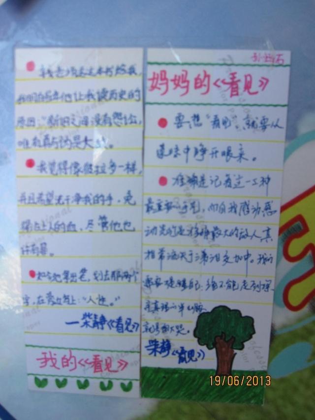 亲子手抄报遨游书海图片